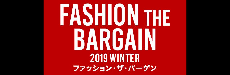 FASHION THE BARGAIN ファッション・ザ・バーゲン 2018 WINTER