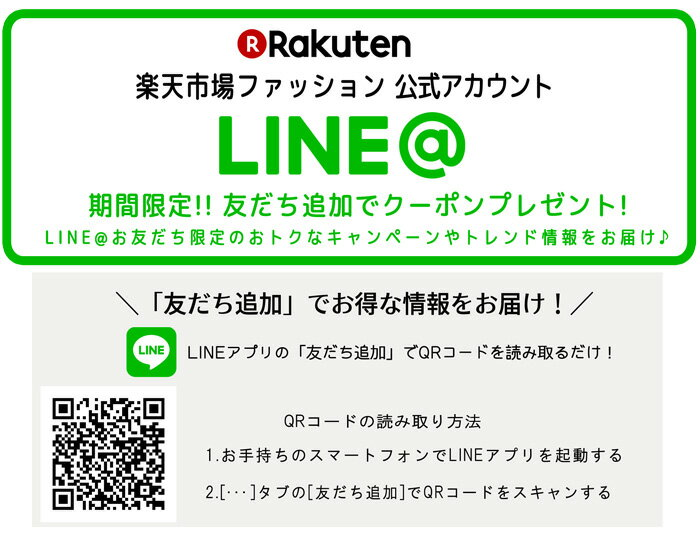LINEでお友達登録