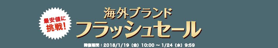 最安値に挑戦 海外ブランド フラッシュセール 開催期間:2018/1/19(火)10:00〜2018/1/24(水)09:59