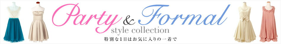 Party & Formal Style Collection 特別な1日はお気に入りの一着で