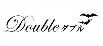 DOUBLE(ダブル)