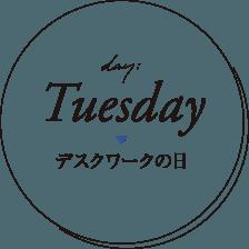 Tuesday デスクワークの日