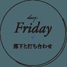 Friday 部下と打ち合わせ