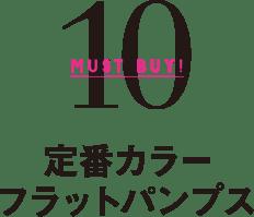 MUST BUY! 10 定番カラー フラットパンプス
