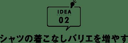 IDEA02 シャツの着こなしバリエを増やす