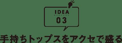 IDEA03 手持ちトップスをアクセで盛る