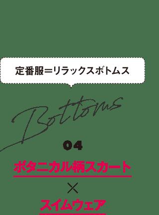 定番服=リラックスボトムス 04 ボタニカル柄スカート×スイムウェア