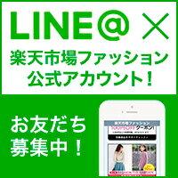 LINE@楽天市場ファッション公式アカウント