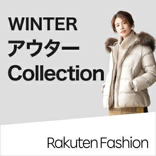 Rakuten Fashion アウターコレクション