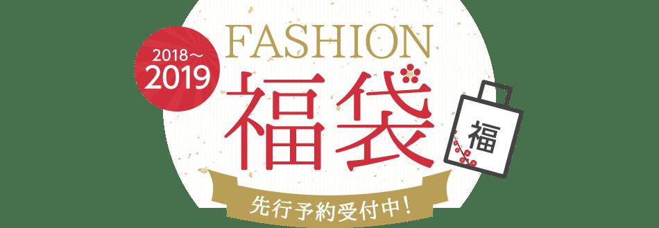 2018〜2019 FASHION 福袋 先行予約受付中!