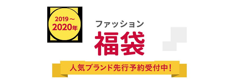 2019~2020年ファッション福袋 人気ブランド先行予約受付中!