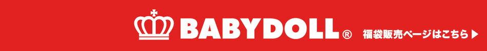 BABYDOLL 2020年新春福袋