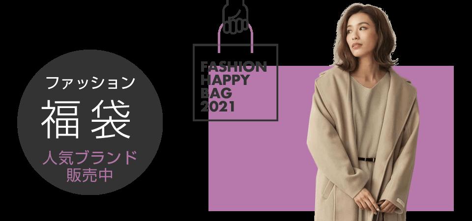 2021年レディースファッション福袋 人気ブランド販売中
