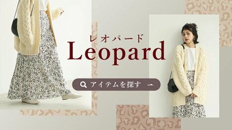 レオパード柄