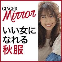 GINGER mirror