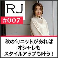 Rakuten Fashion Journal