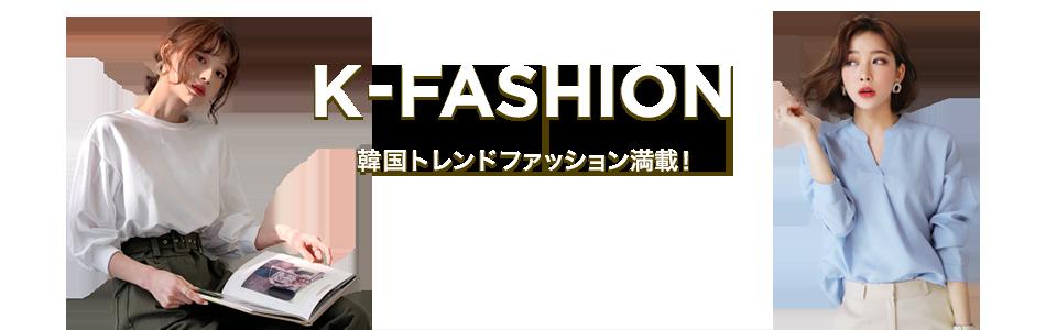K-FASHION 韓国トレンドファッション満載!