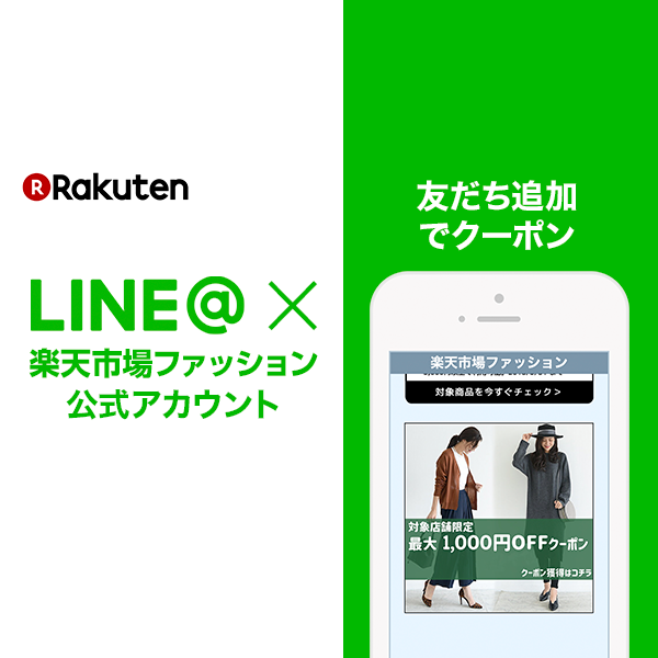 fa8c3afcf1a 【楽天市場】LINE@楽天市場ファッション公式アカウント クーポン対象ショップ