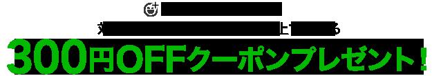 今なら友達追加で対象ショップ限定5,000円以上で使える300円OFFクーポンプレゼント!