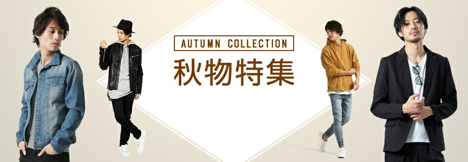 AUTUMN COLLECTION 秋物特集