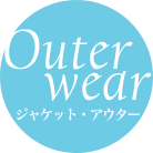 Outer wear ジャケット・アウター