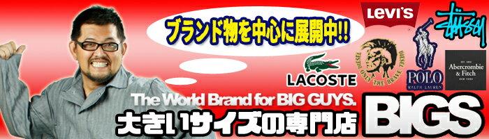 大きいサイズの専門店★アバクロ、POLO他各種ブランド、人気商品から定番商品まで取り揃え!