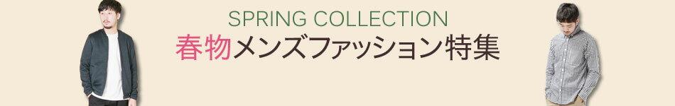 SPRING WEAR 春物メンズファッション特集