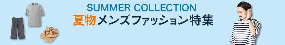 SUMMER COLLECTION 夏物メンズファッション特集
