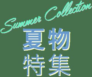 1fd4996f9a6e42 楽天市場】メンズファッション 夏物特集