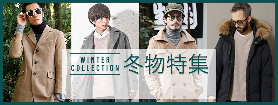 WINTER COLLECTION 冬物特集