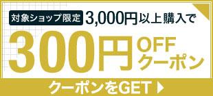 対象ショップ限定3,000円以上購入で300円OFFクーポン