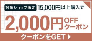 対象ショップ限定15,000円以上購入で2,000円OFFクーポン
