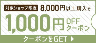 対象ショップ限定8,000円以上購入で1,000円OFFクーポン