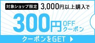 3,000円以上購入で300円OFFクーポンをGET