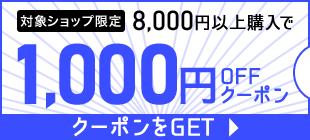 8,000円以上購入で1,000円OFFクーポンをGET