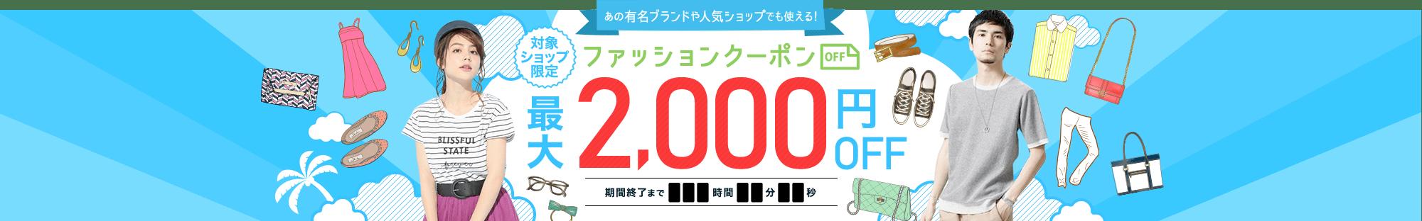 【楽天市場】ファッション最大2,000円OFFクーポン