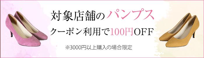 対象店舗のパンプス クーポン利用で100円OFF ※3000円以上購入の場合限定
