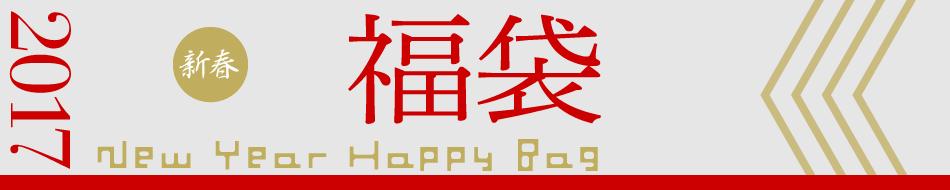 ファッションブランド公式ショップ2015HappyBag(福袋)先行予約会 販売期間:2015年1月1日(水)0:00〜1月31日(金)9:59 全品送料無料
