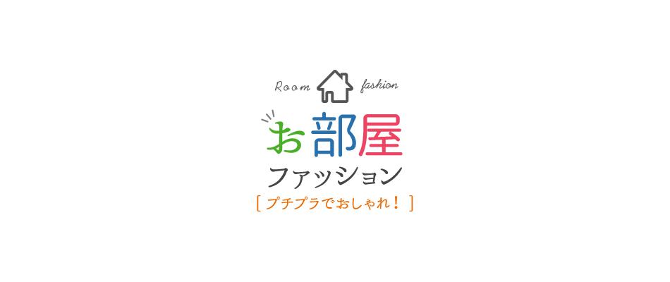 お部屋ファッション [プチプラでおしゃれ!]