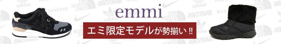 emmi(エミ)公式ショップがOPEN!