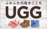 UGG アグ