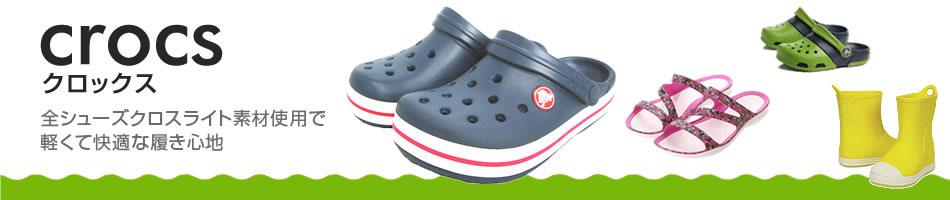 crocs クロックス 全シューズクロスライト素材使用で軽くて快適な履き心地