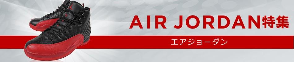エアジョーダン特集 AIR JORDAN 1から歴代モデルを紹介