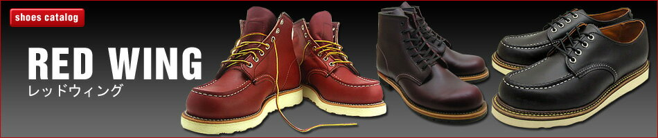 shoes catalog RED WING レッドウィング