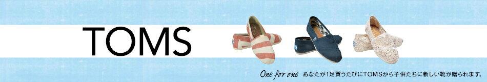 TOMS One for One あなたが1足買うたびにTOMSから子供たちに新しい靴が贈られます。