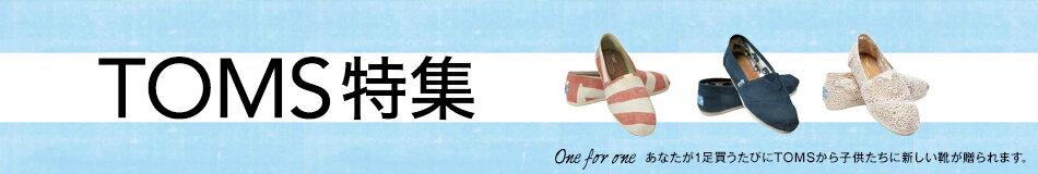 TOMS特集 One for One あなたが1足買うたびにTOMSから子供たちに新しい靴が贈られます。