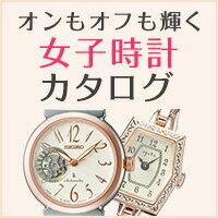 女子時計カタログ