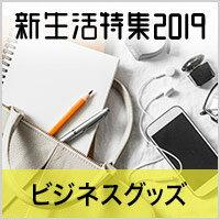 新生活特集2019 ビジネスグッズ