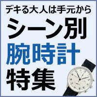 シーン別腕時計特集