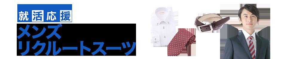 リクルートスーツ特集 就活応援 メンズリクルートスーツ